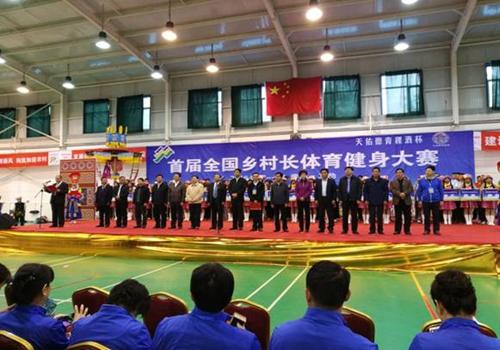 首届全国乡村长体育健身大赛开幕式现场